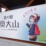 奥大山マルシェ - ようこそ(by えびちゃん)