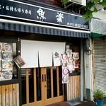 魚楽 - 店舗外観 京阪淀駅からもすぐです