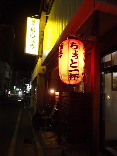 酒房 りしょう name=
