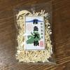 旅の駅桜島 桜島物産館 売店 - 料理写真:桜島大根の切り干し大根