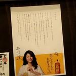 大山鶏専門店 活火山 -