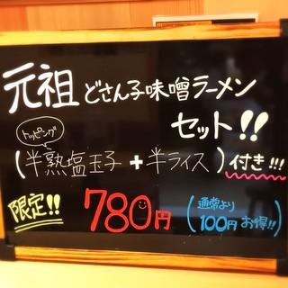 元祖どさん子味噌ラーメンセット!780円!!