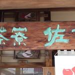 亀屋佐吉 - 看板