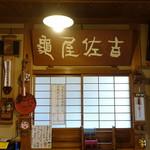 亀屋佐吉 - 店内の様子