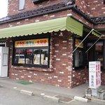 福田商店 -