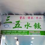 雙連高記水餃店 - お店の看板。