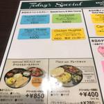 エリックサウス 東京ガーデンテラス店 - メニュー
