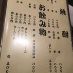 うなぎ 平八 -
