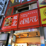 北の国バル 新宿西口店 -