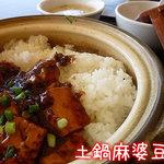 6968118 - 土鍋麻婆豆腐 激辛
