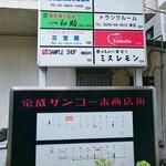 和助 - 京成サンコーポ商店街