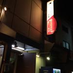 69686390 - スタンドバーSAKAGUCHIが入るビル