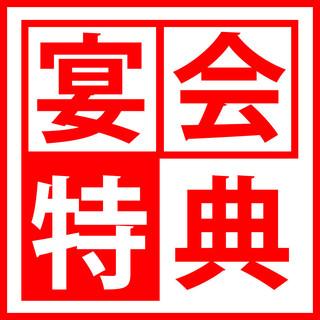 月曜日限定!飲み放題2→3時間に延長サービス