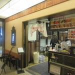 中華菜館 水蓮月 - お店入口