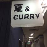 夏&CURRY -