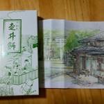 走井餅老舗 - 雰囲気の良い包装