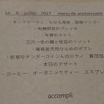アコンプリ -