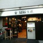 麺爺ラボ - 店の外観
