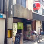 """69699776 - 店舗外観。大阪市内でわざわざ""""関西焼""""と謳っているところに時流を感じる。"""