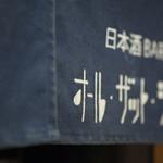 日本酒バー オール・ザット・ジャズ - 入口のれん