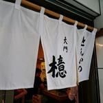 とんかつ檍 - 暖簾