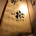 銀座楸 - お店の看板