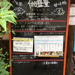 69708879 - 店前メニュー