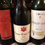 道産ワイン応援団winecafé veraison -