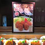 69709421 - 牡蠣フライも美味しそう(^^)