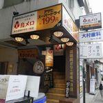 吉岡 - たまに行くならこんな店は、夜はワタミ系の鳥メロとして、昼間はラーメン店として2毛作営業している「吉岡」です。