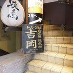 吉岡 - 先日、久々に目白で二毛作営業を行う「吉岡」に行ってきました。