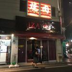 蕎Bar 十六夜 -