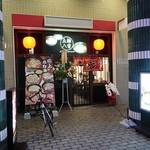 五麺八舎 - 五麺八捨 北野田店