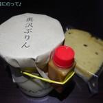 美味料理研究所 ぷりんやさん - 奥沢ぷりん&おから蜜芋パウンドケーキ