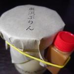 美味料理研究所 ぷりんやさん - 奥沢ぷりん