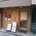 讃岐麺屋 あうん - 2017年7月6日訪問