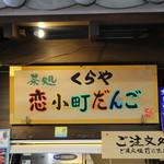 蔵家 - 看板☆