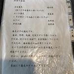 蕎麦屋 きみなみ - メニュー 今月の産地