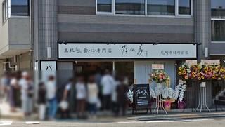 乃が美 はなれ 尼崎市役所前店 - オープン初日の行列