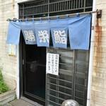 勝栄鮨 - 入口はこちら(見た目で判断してはいけません)