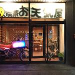 お天気屋喫茶店 - 入口
