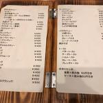 お天気屋喫茶店 - メニュー ずっと変わっていない値段