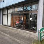お天気屋喫茶店 - 朝のお天気屋 外観