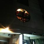 バルフェザース - 道路から見える丸窓の明かり