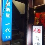一代 - 外観(入口)。(2017/6/16)