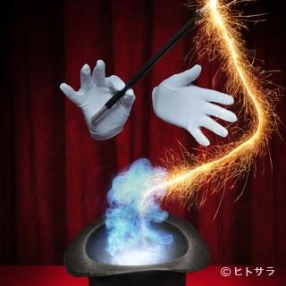 アナタの予約が魔法に変わる。マジックによる感動のサプライズ!