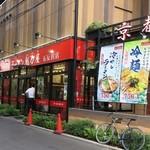 ラーメン魁力屋 - 五反田駅西口から徒歩2分くらい