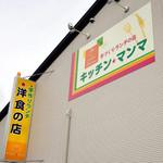 69733835 - Kitchen Manmaさん