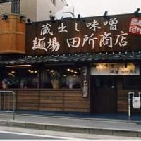 麺場 田所商店 - 大きな樽が目印★