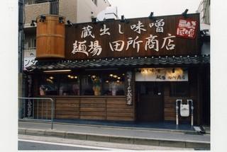 麺場 田所商店 京都伏見店 - 大きな樽が目印★
